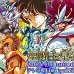 Os Cavaleiros do Zodíaco: novo anime com os personagens clássicos e imagem do filme