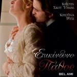 Bel Ami: trailer, elenco, sinopse e pôster do novo filme de Robert Pattinson